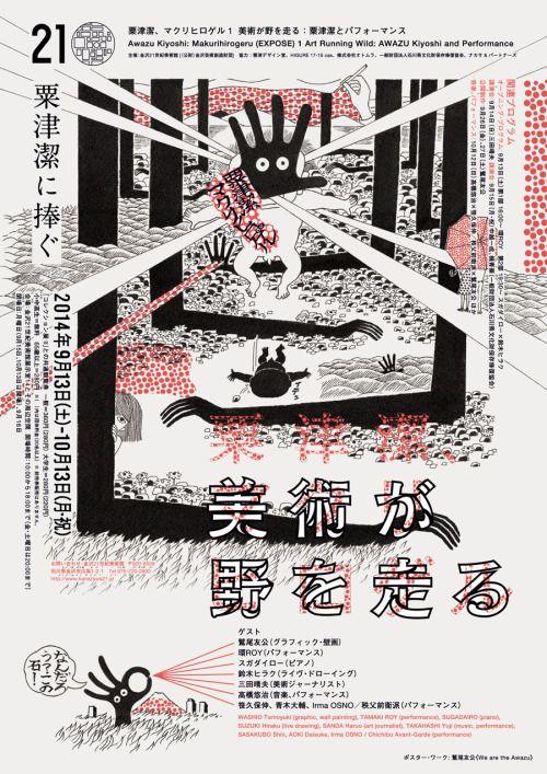 Japanese Exhibition Poster: Art Running Wild. Washio Tomoyuki / Washington Studio. 2014