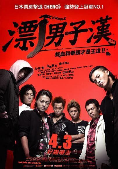 Crows Zero (Taiwanese) 11x17 Movie Poster (2007)