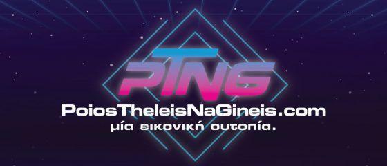 Θέατρο για εφήβους PoiosTheleisNaGineis.com, μία παράσταση για τα videogames και την εικονική  πραγματικότητα