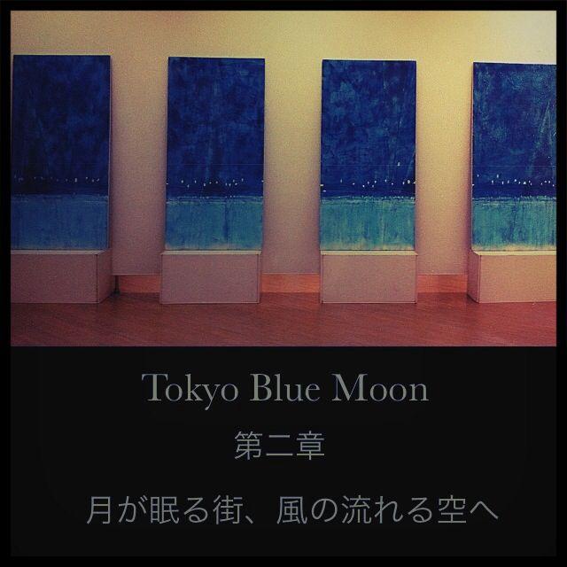 Tokyo Blue Moon[第二章] 月が眠る街、風の流れる空へ
