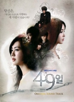 The Pure Love / 49 Days Soundtrack is composed of the songs used in Pure Love (aka 49 Days), a romantic-fantasy Korean TV series which has become...