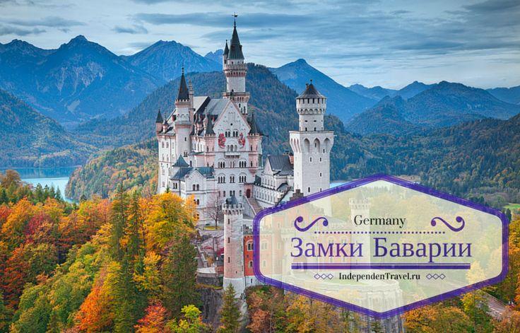 Как посетить замки Баварии самостоятельно? Нойшванштайн, Линдерхоф и Херренхимзее.