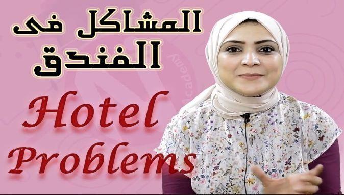 تعلم الإنجليزية المشاكل فى الفندق Hotel Problems Learn English English Lessons For Kids English Lessons