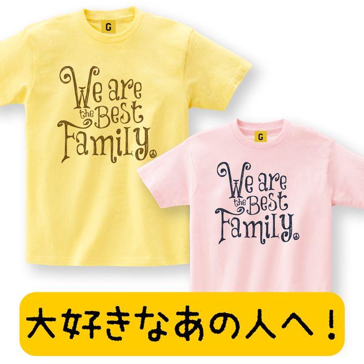 ペアルック カップル シャツ WE ARE BEST FAMILY !085 ペアTシャツ パジャマシルク パジャマ ナイトウェア 部屋着 プレゼント 女性 男性 女友達 彼氏 彼女 母 父 妻 結婚祝い 披露宴 結婚式 ブライダルギフト お誕生日