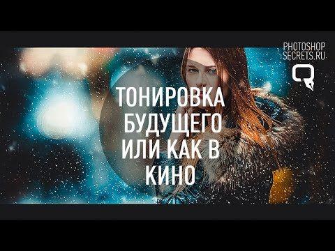 Видеоуроки по Фотошоп от Басманова Максима. Лучшее обучение только здесь!