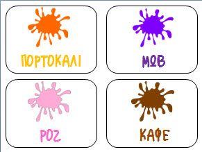 Παιχνίδι με τα χρώματα για μικρά παιδιά