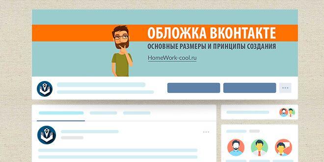 Как сделать обложку для группы Вконтакте? 1. Скачать PSD шаблон с точными размерами по ссылке; 2. Прочитать статью; 3. Обложка вашего сообщества ВК готова!