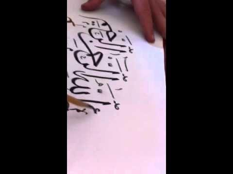 Hattat Mahmut Sahin hat meski
