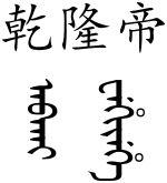 Qianlong Emperor (Chinese and Manchu).svg