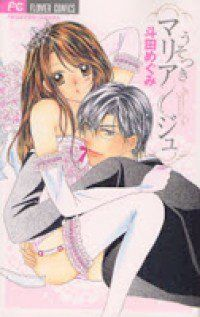 USOTSUKI MARRIAGE Manga english, Usotsuki Marriage 4 - Read naruto manga in Nine Manga