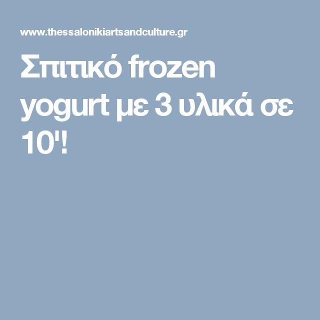 Σπιτικό frozen yogurt με 3 υλικά σε 10'!