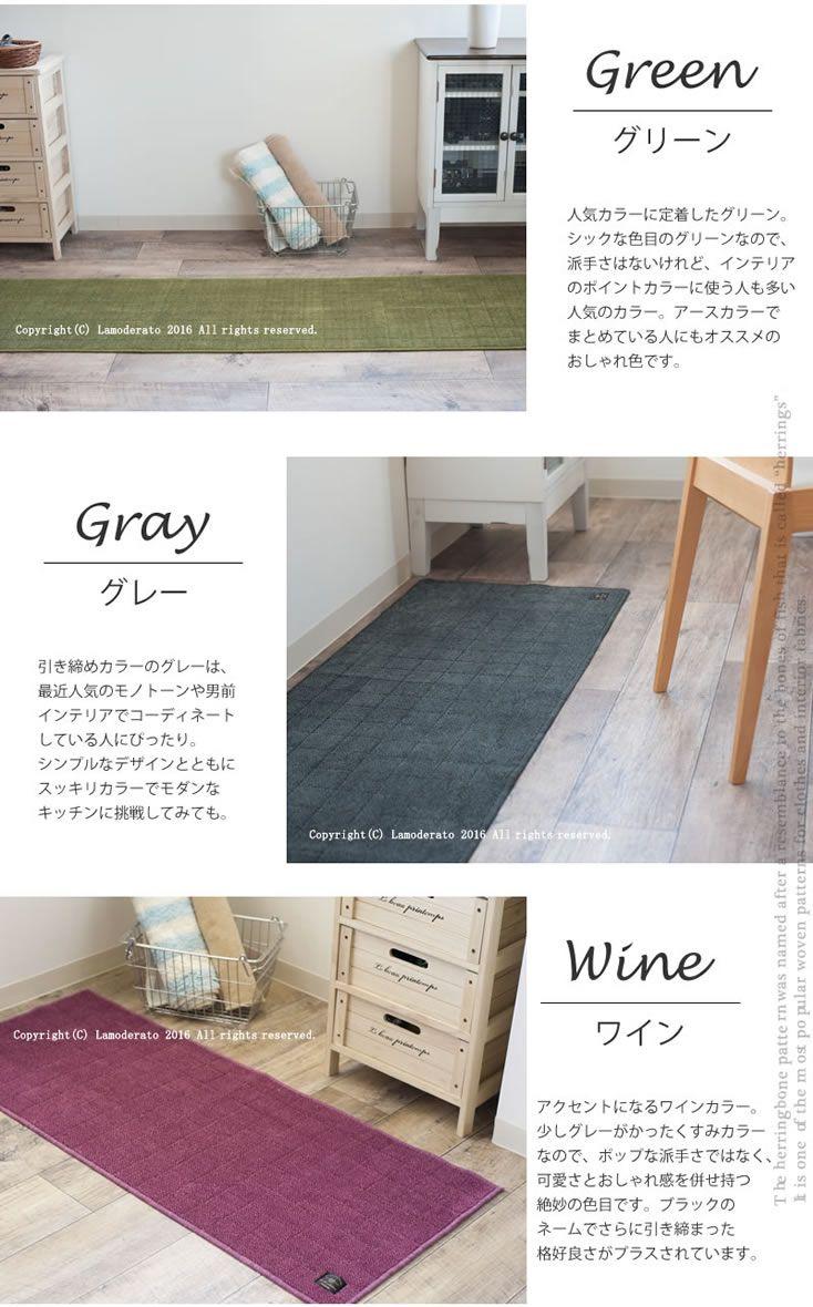 【 フラフィット 】ヘリンボン キッチンマット