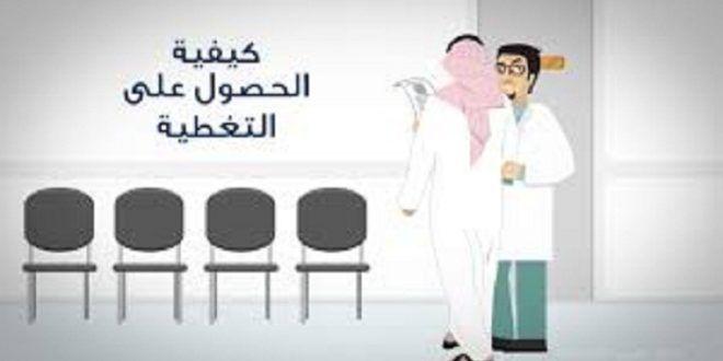 وزارة التعليم تعلن بدء التسجيل في التأمين الصحي للمعلمين عبر نظام فارس الخدمة الذاتية Home Decor Decals Home Decor Decor