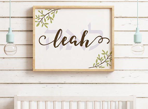 Printable Art - Leah Hebrew Name Baby's Room Nursery ...