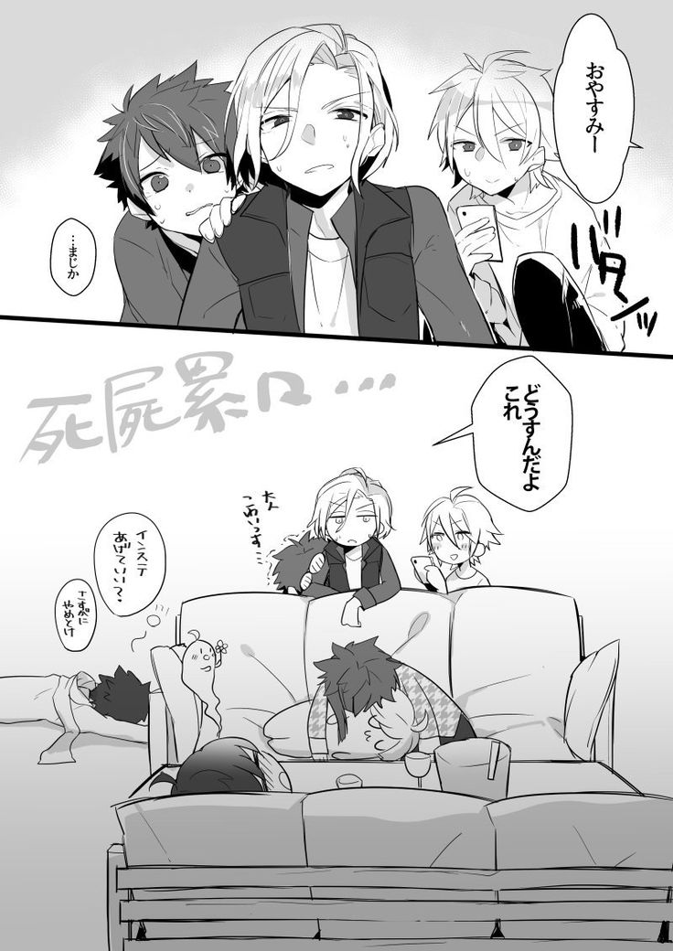 東さんがキス魔になるよって漫画① ※腐注意 ひと月以上前に描いてたやつ!やっとできたー!