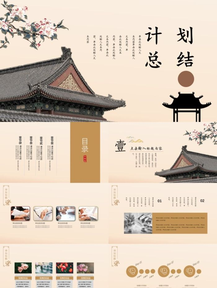 2019 Yellow Chinese Style Plan Summary Powerpoint Template