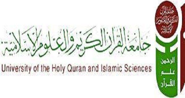 نتيجة جامعة القران الكريم والعلوم الاسلامية 2019 Holy Quran Quran University