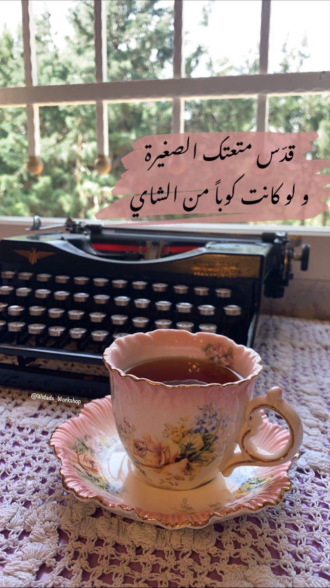 كوب شاي Coffee Love Quotes Iphone Wallpaper Quotes Love Tea Pots Vintage