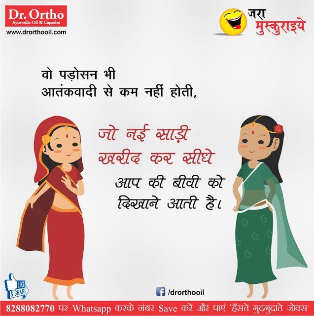 Very funny joke in Hindi - Hindi Shayari - Funny P...