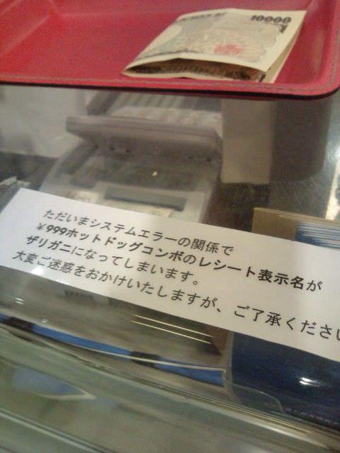 【ベスト版】ジワジワくる誤植(画像70枚)