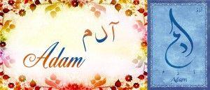 "Mug prénom arabe masculin ""Adam"" - آدم - Objet de décoration - Idée cadeau - Oeuvre artisanale"