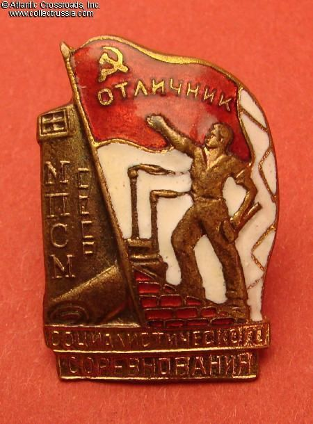 Collect Russia Badge for Excellence in Socialist Competition, Ministry of Industrial Construction Materials, #5545, 1946 - mid 1950s. Soviet Russian