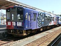 のと鉄道 - Wikipedia