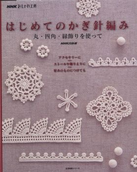 Crochet, Free book motifs and floral appliques