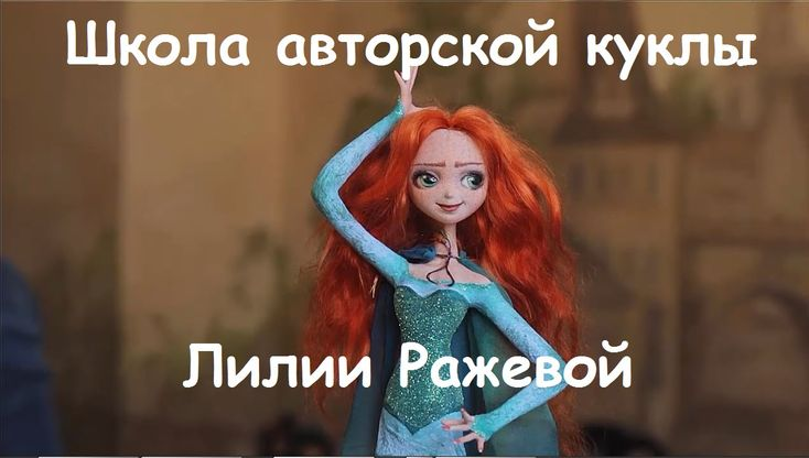 Куклы Лилии Ражевой