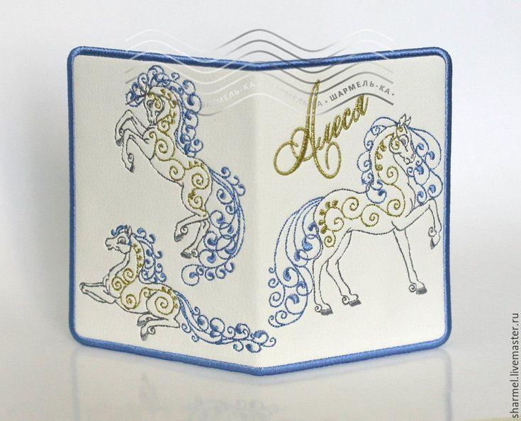 """Купить Обложка на паспорт вышитая именная """"Белые лошади. Счастье"""" - обложка на паспорт, обложка для паспорта"""