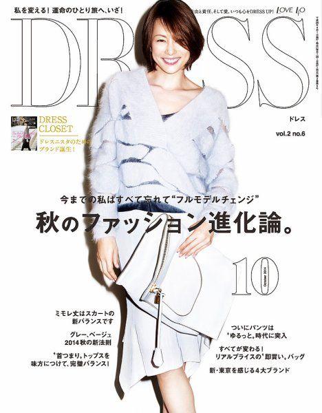【最新】DRESS 2014年10月号 (2014年09月01日発売) | 【Fujisan.co.jp】の雑誌・定期購読