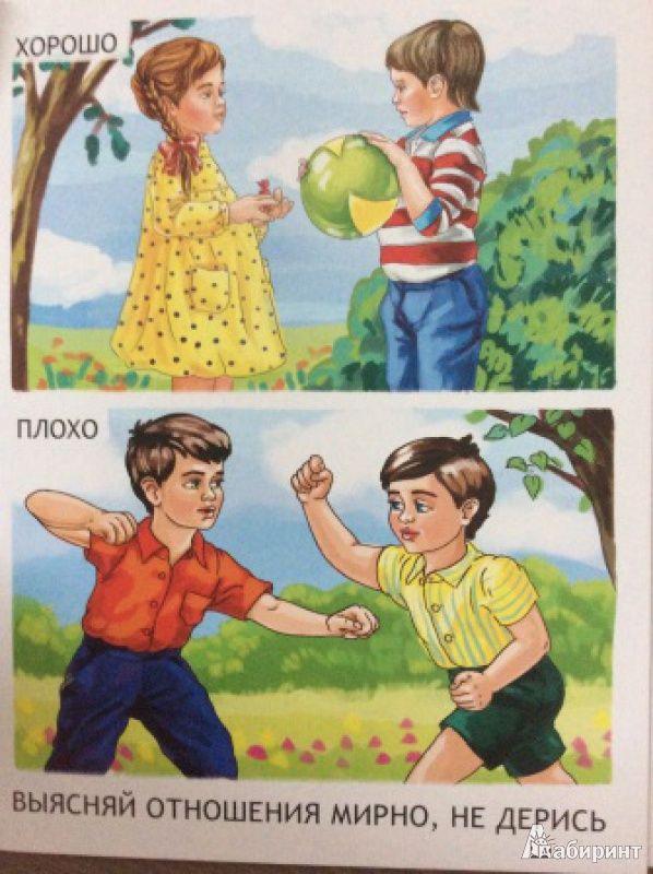 Иллюстрация 4 из 19 для Обучающие карточки. Уроки поведения для малышей | Лабиринт - книги. Источник: Alsom