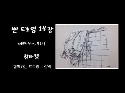 함께하는 드로잉 취미미술 - 펜드로잉14강 - 컨티뉴드로잉 - 청자켓 - 샴박 - YouTube