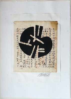 Howard Smith - (HS001 - F) Papercut, 2000, paper, Korean manuscript and mixed media, 29.5 x 21 cm (without mount)