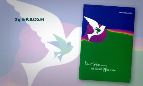 allazo.gr, Γονείς ,Αυτογνωσία, Transformation Game, Βοήθεια, Ψυχολογία, Παιδια, Συμβουλευτικη - Άλλαξε τις αποφάσεις σου και θα αλλάξουν όλα.