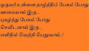 tamil quotes on success - Google Search
