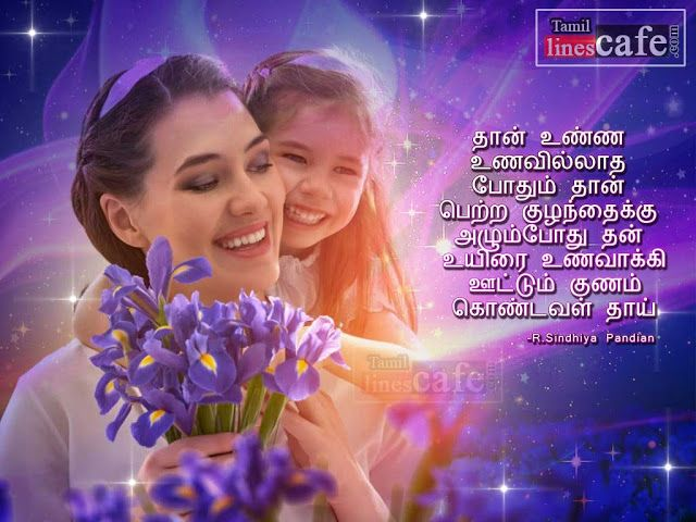 Happy Mother Day Wishes Images Quotes Greeting Cards In Tamil Fonts Happy Mothers Day Wishes Mothers Day Wishes Images Mother Day Wishes