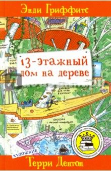 Гриффитс, Дентон - 13-этажный дом на дереве обложка книги