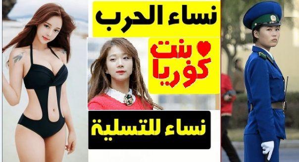 ماهو الفرق بين نساء كوريا الجنوبية و نساء كوريا الشمالية Celebrities Fashion Style
