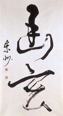 Japanese words 幽玄 yu-gen - an awareness of the universe that triggers emotional responses too deep and mysterious to be described. Subtle grace. Hidden beauty.