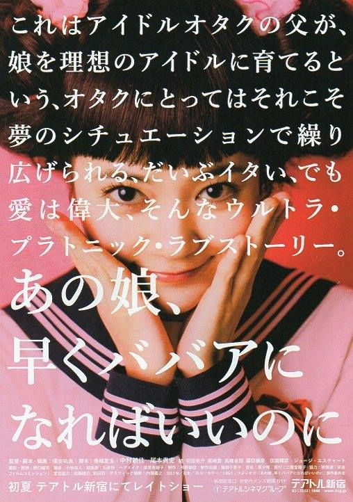 Otaku's Daughter