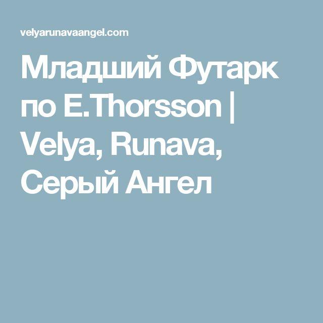 Младший Футарк по E.Thorsson   Velya, Runava, Серый Ангел