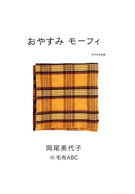 クウネルの本 おやすみ モーフィ 岡尾美代子の毛布ABC