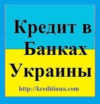 Взять кредит в банках Украины