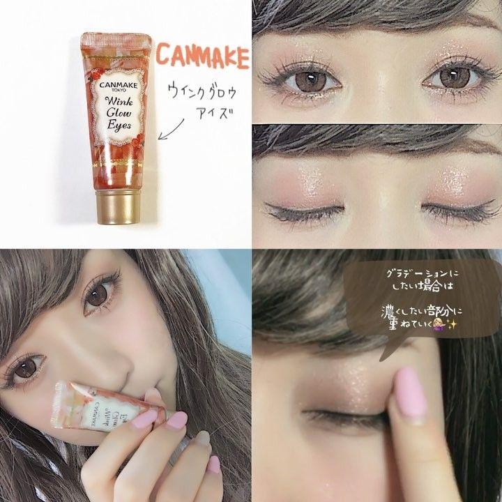 500円で濡れツヤまぶた♡CANMAKEのチューブシャドウが大ヒット! - LOCARI(ロカリ)