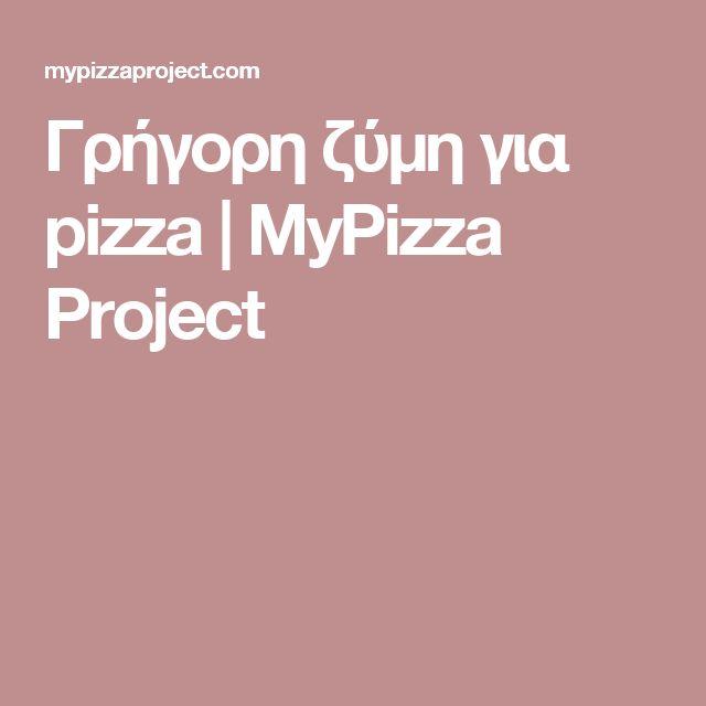 Γρήγορη ζύμη για pizza | MyPizza Project
