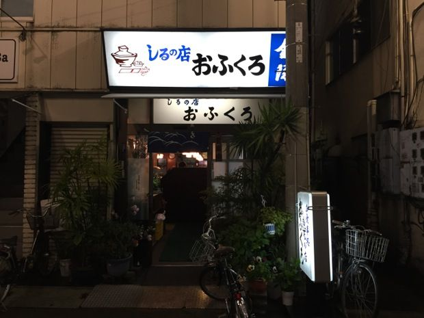 香川県高松市の繁華街に、地元の方にも観光客にも愛されるお店「御食事処しるの店おふくろ」があります。 ここのお店の看板メニューは、お味噌汁!ぶた汁、そうめん汁、あさり汁、そして季節のかき汁、鯛あら汁など、など。本日はこの「おふくろ」の魅力を徹底紹介。…