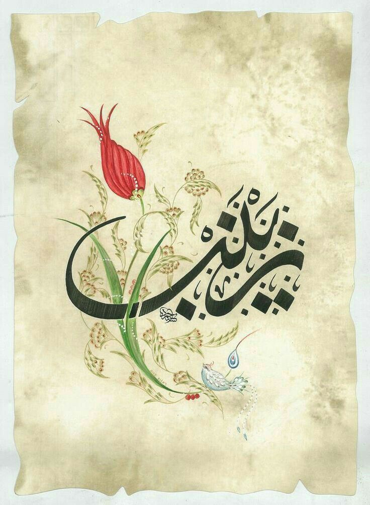 Pin By Ayesha Laeeque Ahmad Laeeque A On Arabic Names Islamic Calligraphy Painting Islamic Art Calligraphy Islamic Caligraphy Art