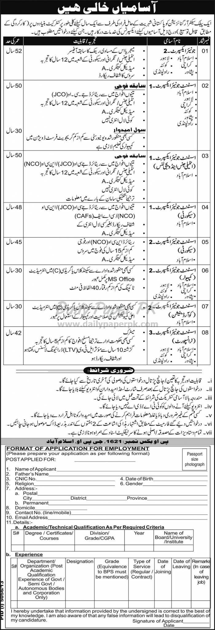 Jobs in public sector organization islamabad daily