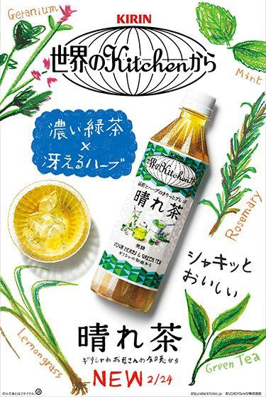 2015 交通広告 晴れ茶